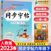 黄冈小状元同步字帖六年级下册语文人教版练字帖