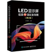 【正版全新直发】LED显示屏组装与调试全攻略(第2版) 曹振华 9787121368769 电子工业出版社