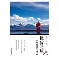 极致之旅:穿越西藏阿里大北线