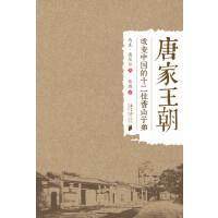 唐家王朝――改变中国的十二位香山子弟