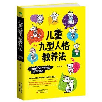 儿童九型人格教养法(pdf+txt+epub+azw3+mobi电子书在线阅读下载)