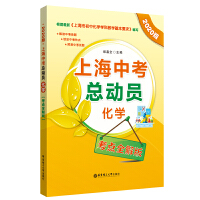 上海中考总动员――化学(考点全解版)(2020版)