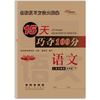 15天巧�Z100分�Z文三年�下��21春(人教部�版)