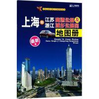 上海和江苏、浙江高速公路及城乡公路网地图册(*版) 山东省地图出版社 编
