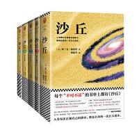 沙丘1-5:沙丘异端+沙丘神帝+沙丘之子+沙丘救世主(套装共5册) 弗兰克赫伯特 全球畅销科幻、魔幻小说