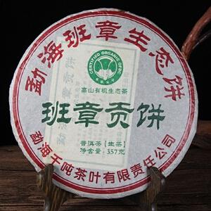 2013年 千吨 班章贡饼 茶叶  生茶 357克/饼 28饼