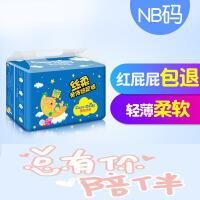 【支持礼品卡】丝柔纸尿裤尿不湿NB码 透气纸尿片 y7d