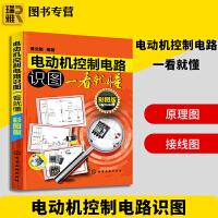 电动机控制电路识图一看就懂 彩图版 零基础学电工书籍 电动机维修书籍 电动机控制线路书籍 电气控制电路