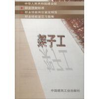 架子工 中国建筑工业出版社