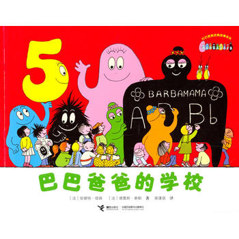 巴巴爸爸经典系列·巴巴爸爸的学校 正版书籍 限时抢购 当当低价 团购更优惠 13521405301 (V同步)