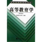 义博! 高等教育学(修订版)