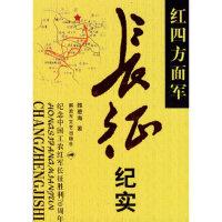 红四方面军长征纪实,魏碧海,解放军文艺出版社9787503308062