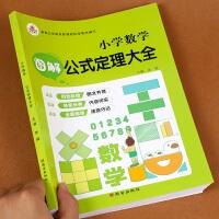 小学数学公式定理大全 通用版小升初数学专项复习