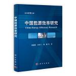 【按需印刷】-中国能源效率研究