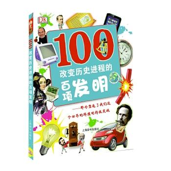 改变历史进程的百项发明 一本非常适合中小学生查看或阅读的百科类工具书,它能激发孩子们的创造性思维!