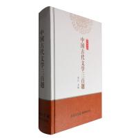 商务国际:中国古代文学三百题