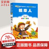 稻草人 彩图注音版 北京教育出版社