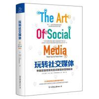 玩转社交媒体 中国友谊出版社