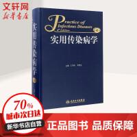 实用传染病学(第4版) 王宇明,李梦东 主编