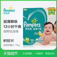 超薄干爽纸尿裤M192片婴儿透气尿不湿男女宝纸尿片