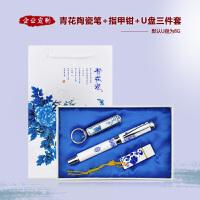 七夕礼物青花瓷套装 节日礼物陶瓷创意实用商务企业活动礼品 可定制logo1