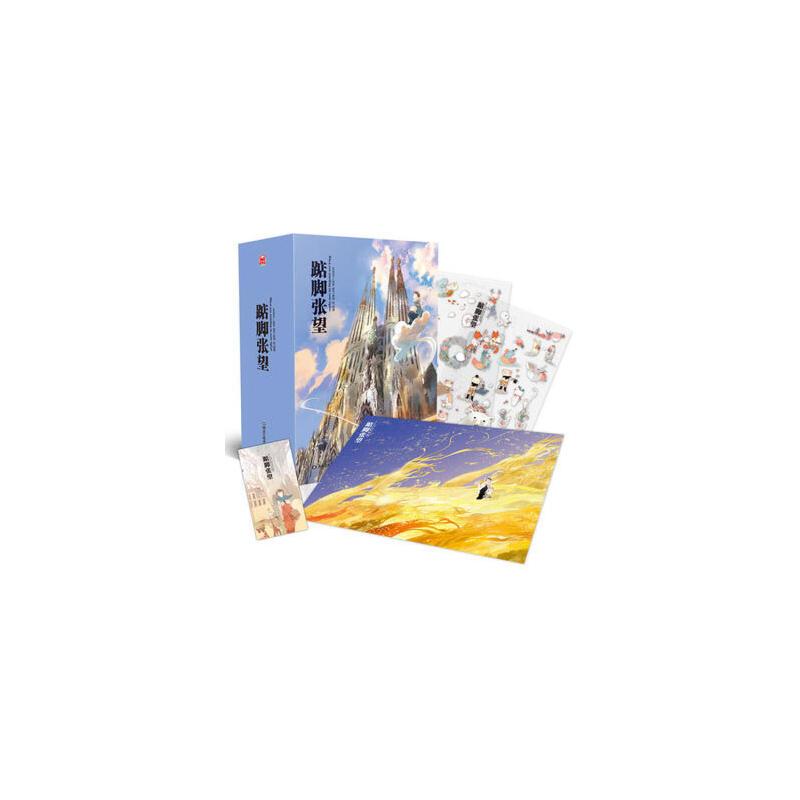 踮脚张望(全六册) 青春典藏版(寂地新书) 正版书籍 限时抢购 24小时内发货 当当低价 团购更优惠 13521405301 (V同步)