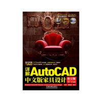 详解AutoCAD中文版家具设计-修订版-(附赠光盘) 9787113160272 中国铁道出版社 范瑛,谢铭瑶著