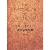 【旧书二手书9成新】单册售价 缪斯女神的足印:欧美文化史纲 高福进 9787313052650