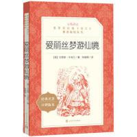 正版-XT-新书--教育部统编《语文》推荐阅读丛书:爱丽丝梦游仙境 (英)刘易斯・卡洛儿 9787020137442