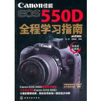 【正版包邮】佳能EOS 550D全程学习指南 新锐摄影 等 化学工业出版社 9787122099860