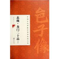 中国古代碑帖经典彩色放大本 2:龙门二十品(下)