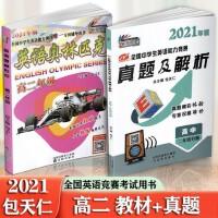 2018年版 英语奥林匹克高二年级 书+真题及解析 全套2册 高二年级高中英语竞赛教材 全国中学生英语竞赛考试用书 包