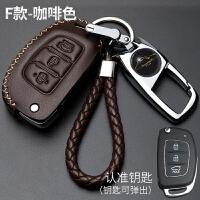专用北京现代途胜ix名图朗动ix领动悦动瑞纳汽车钥匙包套