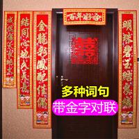 新年对联贴纸绒面带金字结婚房布置装饰喜字门贴婚礼对联节庆用品