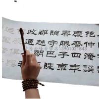 刘炳森《岳阳楼记》临摹长卷宣纸 书法字帖描红心经书法纸 刘炳森隶书 厚宣纸不洇墨 零基础临摹 无需字帖