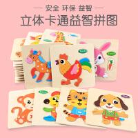 木质拼图早教益智宝宝积木制立体幼儿童玩具女孩男孩1-2-3-6周岁 k9l