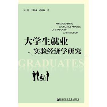大学生就业实验经济学研究 正版  刘伟 王国成 葛新权  9787509750018
