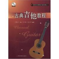 古典吉他教程/南京艺术学院流行音乐学院丛书 正版 王建元 9787544420419