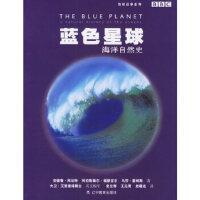 蓝色星球:海洋自然史 (英)安德鲁・拜厄特 ,史立群 辽宁教育出版社