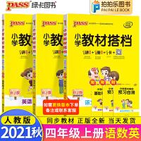 小学教材搭档四年级上册语文数学英语 人教部编版