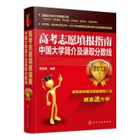2021年高考志愿填报指南 中国大学及录取分数线速查 全国普通高校大学简介报考专业指南理科文科书籍2020版报考志愿填报