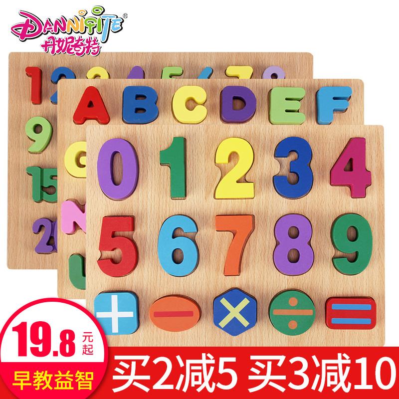 拼图儿童益智玩具3-6岁女宝宝幼儿2-3岁男孩早教积木木制拼板玩具