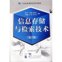信息存储与检索技术(第2版) 陈次白 等编著