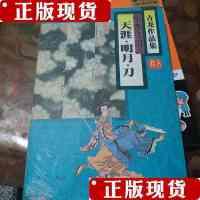 [二手书旧书9成新k]天涯明月刀(小李飞刀系列之一) /古龙 珠海出版社