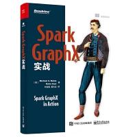 正版 Spark GraphX实战 GraphX基础知识 图技术图可视化讲解 大规模图数据挖掘书籍 图算法机器学习算法