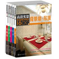 高清实景家装细节表现1600例:厨房・卫浴、卧室・书房、客厅・餐厅、玄关・隔断・过道、背景墙・吊顶(套装共5册)