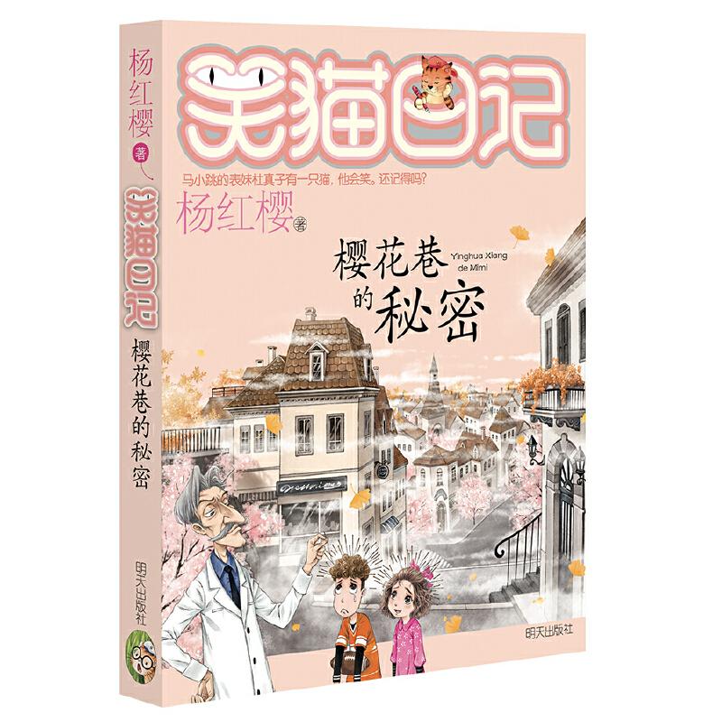 笑猫日记----樱花巷的秘密正版《笑猫日记》(第23册)2017温情面世,适合小学6~10岁孩子阅读儿童文学。
