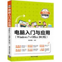 电脑入门与应用 Windows7+Office 2013版 计算机 网络 家庭与办公室用书 微软Office 办公软件应