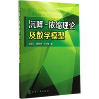 沉降-浓缩理论及数学模型 郭亚兵