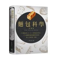 面包科学终极版 271个发酵基础知识与烘焙原理 竹谷光司 港台原版 日本面包师人手一本 面包烘焙 面包制作 烘焙书籍 日本 大境出版